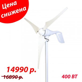 Ветрогенератор 400 Вт